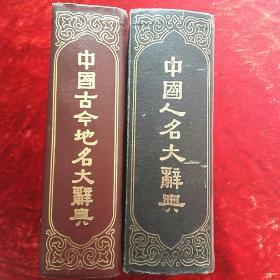 中国古今地名大辞典。中国人名大辞典。二本合售