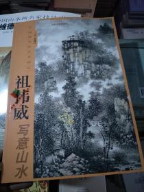 正版书 祖伟威写意山水 中国画名家艺术研究 贾德江 北京工艺美术