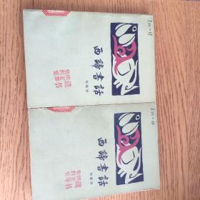 三联书店1983年一版一印《西谛书话》(上下册)