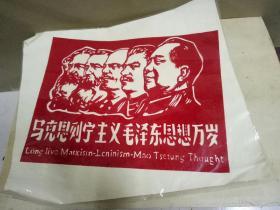马克恩列宁主义毛泽东思想万岁