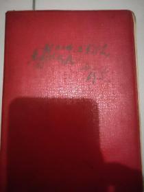 塑料彩面插图日记 内有多处毛主席语录 多处笔记