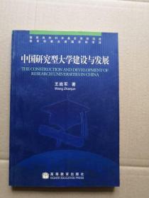 中国研究型大学建设与发展