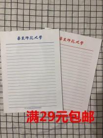 华东师范大学信笺纸信纸稿纸草稿纸16K红/蓝单  红空白