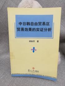 中日韩自由贸易区贸易效果的实证分析
