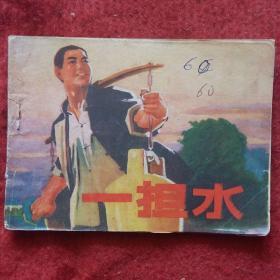 连环画《一担水》贾明根据浩然同名小说改编 振宇 徐希绘画64开小人书
