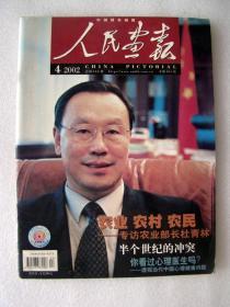 人民画报2002/4