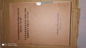 北京市房屋建筑和市政工程施工招标文件标准文本(2017版)8本合售