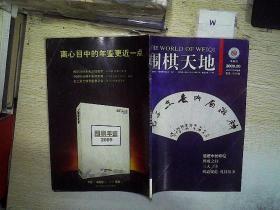 围棋天地   2009 20
