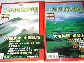 中国国家地理 2007年第5,6期(中国梦珍藏版)上下卷