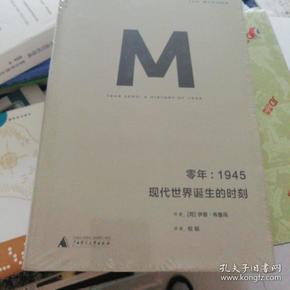 零年:1945