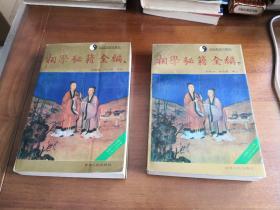 相学秘籍全编(上下  全2册)