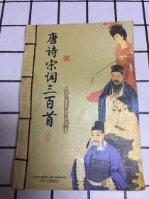 唐诗宋词三百首(上册)