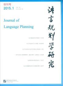 语言规划学研究(2015年第1期总第1期)