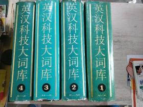 英汉科技大词库 1-4(书皮开裂)