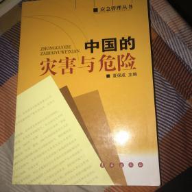 中国的灾害与危险