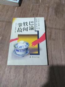 巴渝轶闻掌故--巴渝文化丛书