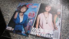 流行歌曲  :e乐族 2007年2月号