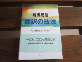 日文原版 翻訳の技法―英文翻訳を志すあなたに 単行本 –  飞田 茂雄  (著)