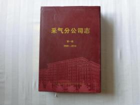 采气分公司志 第一卷 2005-2014
