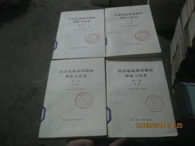 经济危机和周期的理论与历史(第一卷上下册 第二卷上下册4本合售)货号26-1