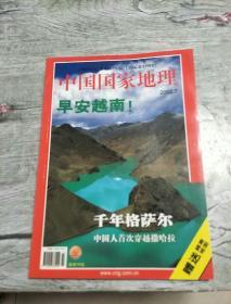 中国国家地理 2002.7(内页有水质)带地图