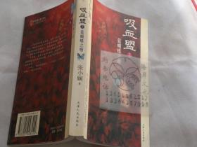 吸血盟1:蓝蝴蝶之吻/ 张小娴