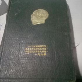 五十年代老笔记本 红星日记