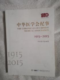 1915-2015-中华医学会纪事