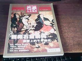 西藏人文地理 2012年5月号