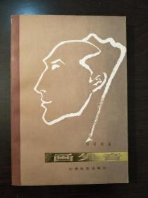 画外音。七九年一版一印。书脊和封面是烫金字。名人藏书品相好。