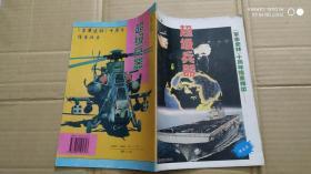 军事史林十周年特刊:超级兵器