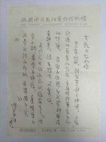 已故书法、篆刻大师 傅嘉仪 珍贵手札1通1页,附红柳室印存原拓印谱一张,带实寄封。