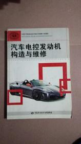 全国中等职业技术学校汽车维修专业教材:汽车电控发动机构造与维修