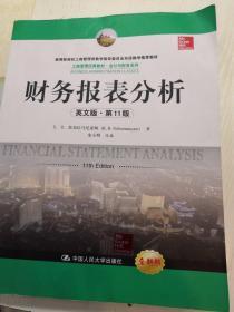 财务报表分析(英文版·第11版)(工商管理经典教材·会计与财务系列;教育部高校工商管理类教学指导