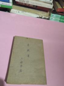 象棋谱大全  第四册