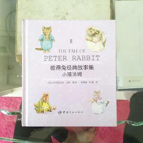 彼得兔经典故事集2:小猫汤姆