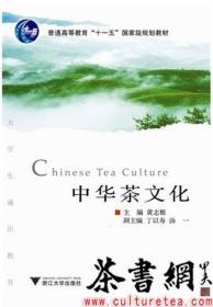 """茶书网:《中华茶文化》(普通高等教育""""十一五""""国家级规划教材)"""