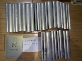 海德格尔文集(16开精装 全30册)。。。。