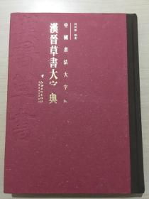 中国书法大字典---汉晋草书大字典(封面轻微磨损,内十品)