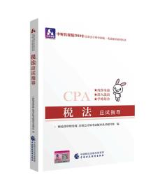 注册会计师2019教材辅导CPA2019年注册会计师考试教辅:税法应试指导