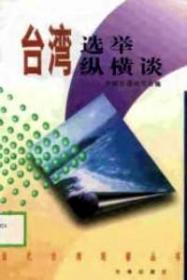 台湾选举纵横谈