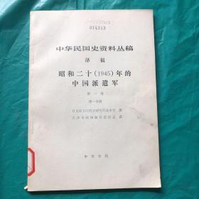 中华民国史资料丛稿 译稿 昭和二十(1945)年的中国派遣军 第一卷 第一分册