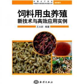 水蚯蚓高产养殖新技术书籍 饲料用虫养殖新技术与高效应用实例