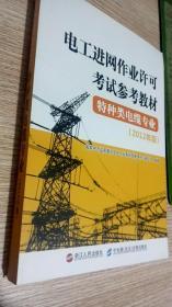 电工进网作业许可考试参考教材. 2012年版. 特种类电缆专业