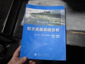 航空武器系统分析