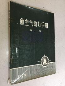 航空气动力手册 第一册
