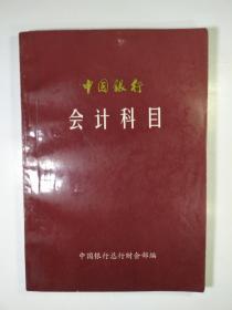 中国银行会计科目