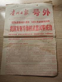 1966年10月28日 贵州日报号外《我国发射导弹核武器试验成功》