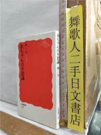 开一夫 赤ちゃんの不思议 日文原版64开岩波文库综合书 开一夫