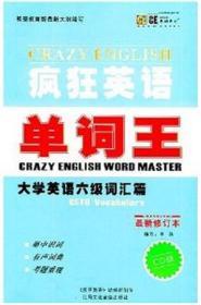 疯狂英语单词王大学英语6级词汇篇最新修订版